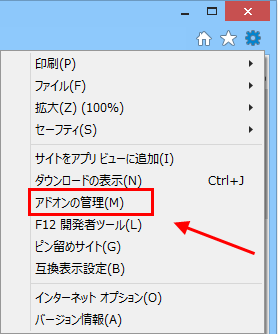 In the settings menu of Internet Explorer select the Manage add-ons item to enable Safe Money.