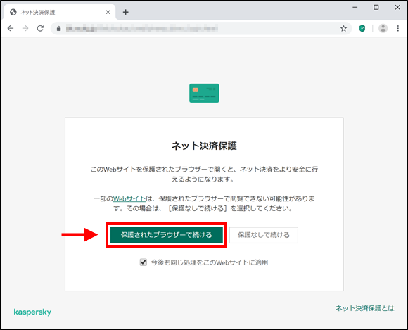 Opening a website in Protected Browser in Kaspersky Internet Security 20