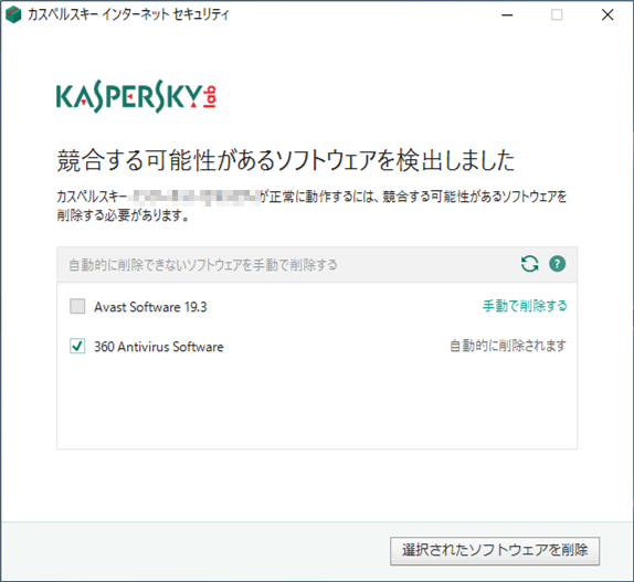 Incompatible software detected window from the installation of Kaspersky Internet Security 19