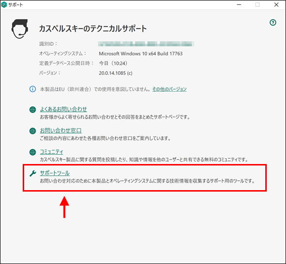 Opening the Support Tools window of Kaspersky Internet Security 20