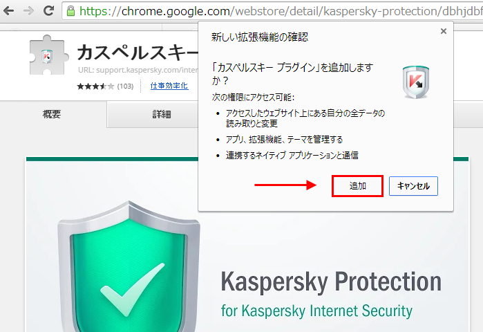 To enable the Safe Money plug-in in Kaspersky Internet Security, download the extension Kaspersky Protection for Google Chrome