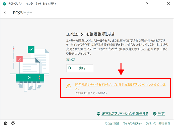 Opening the results of the PC Cleaner scan in Kaspersky Internet Security 20