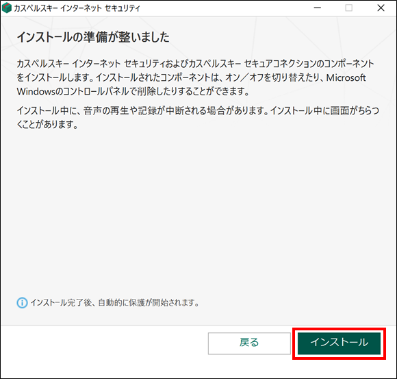 Beginning the installation of Kaspersky Internet Security 20