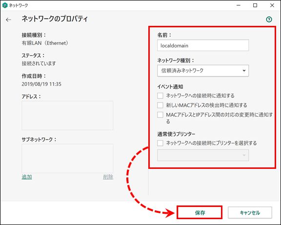 Editing network settings in Kaspersky Internet Security 20