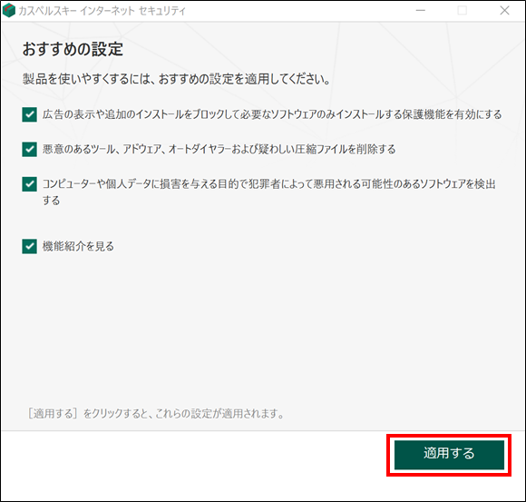 Configuring recommended protection settings when installing Kaspersky Internet Security 20