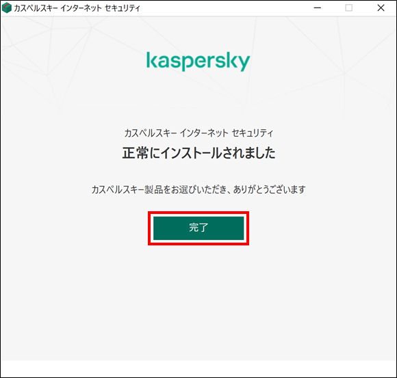 Completing the installation of Kaspersky Internet Security 20