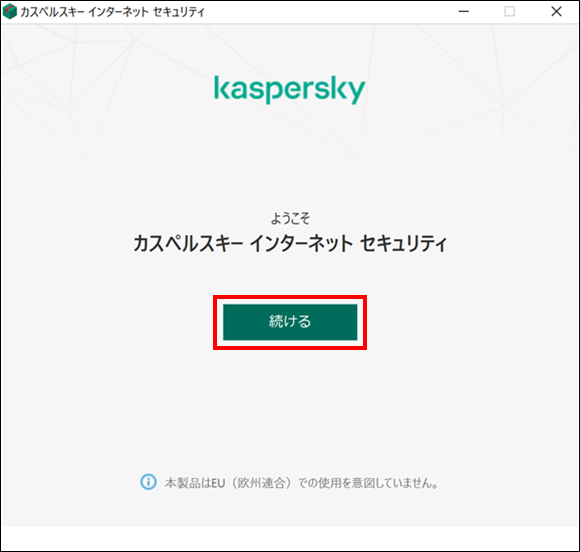 Continuing the installation of Kaspersky Internet Security 20