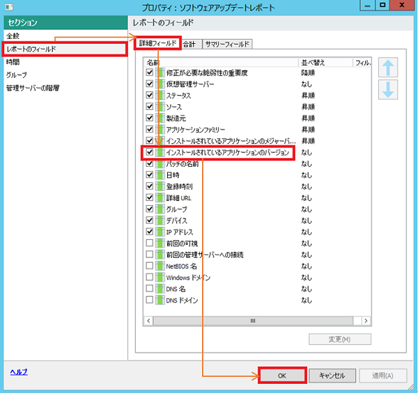Configuring the report parameters in Kaspersky Security Center 11