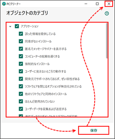 Configuring categories of objects for analysis in Kaspersky Internet Security 20