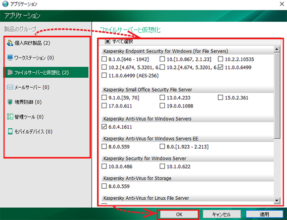 Selecting updates in Kaspersky Update Utility 3.0