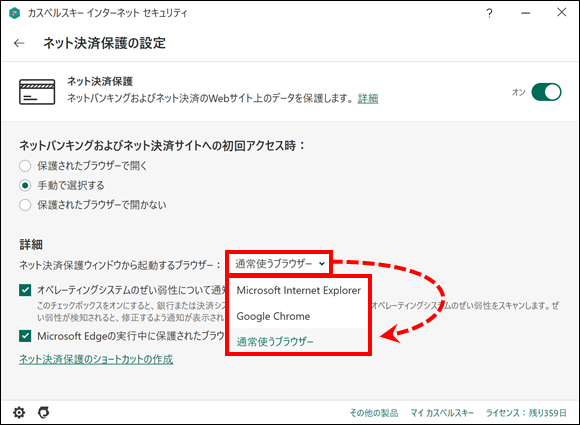 Selecting the browser to open Safe Money in Kaspersky Internet Security 20