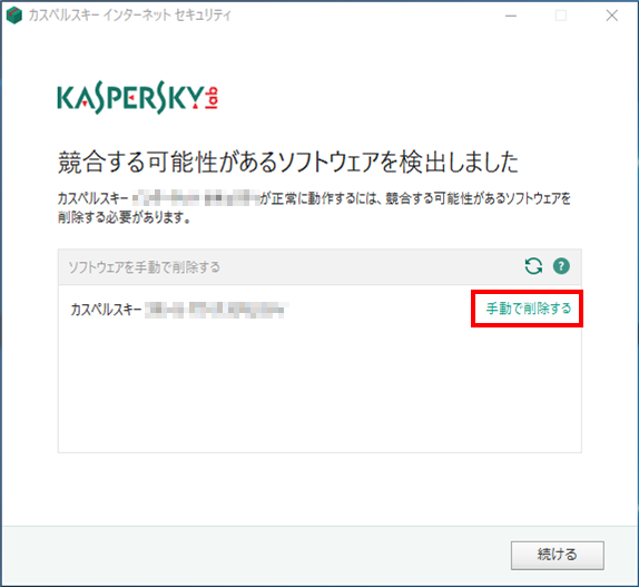 Manually removing incompatible applications during the installation of Kaspersky Internet Security 19