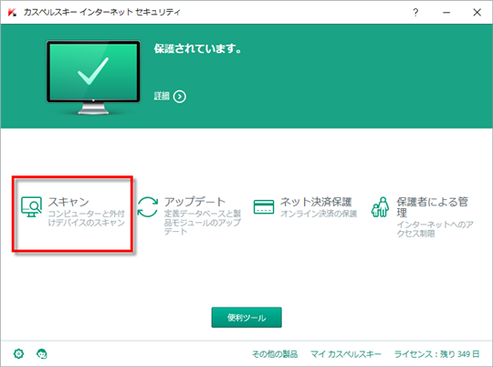 In the Kaspersky Internet Security 2016 window, click Scan