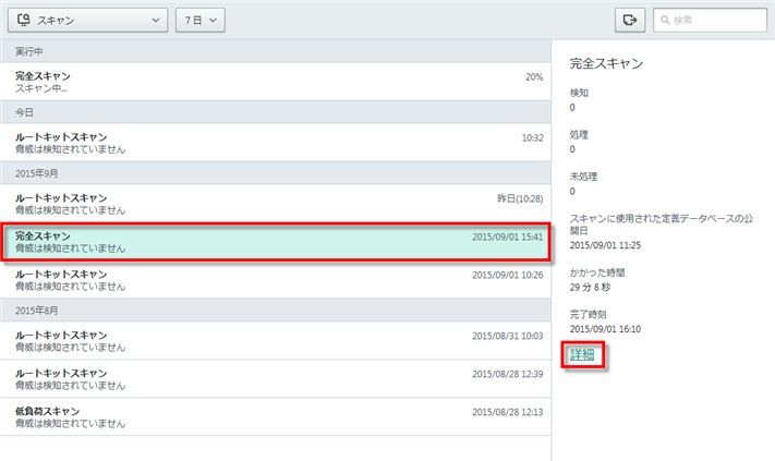 In the Detailed reports window, you can view detailed information about the scan task and the list of detected threats .