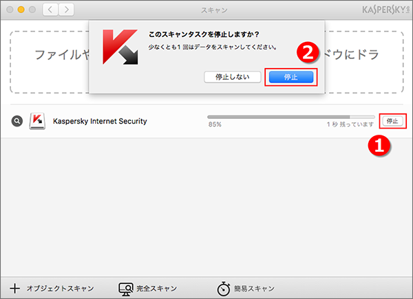 Image: how to stop the scan task in Kaspersky Internet Security 16 for Mac