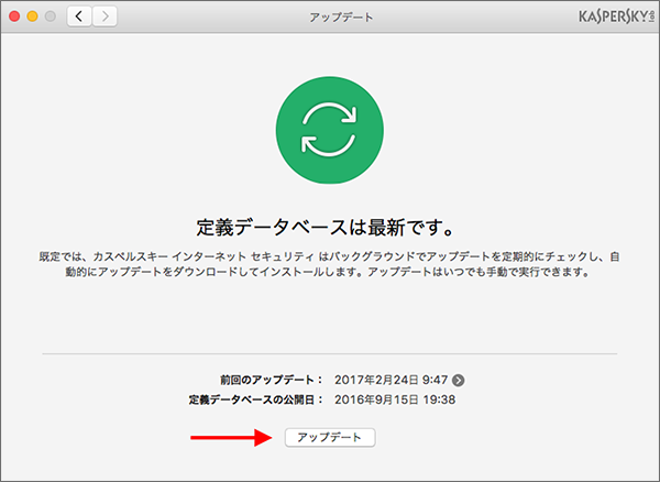 Image: running an update in Kaspersky Internet Security 16 for Mac