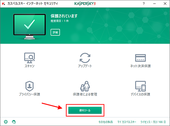 Image: the main window of Kaspersky Internet Security 2017