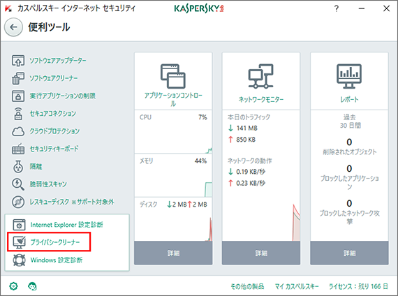 Image: the Tools window of Kaspersky Internet Security 2017