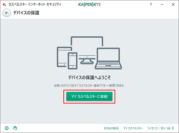 Image: Open the About window in Kaspersky Internet Security 2017