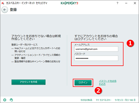 Image: Enter your login and password to enter My Kaspersky