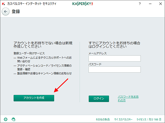Image: Register in My Kaspersky