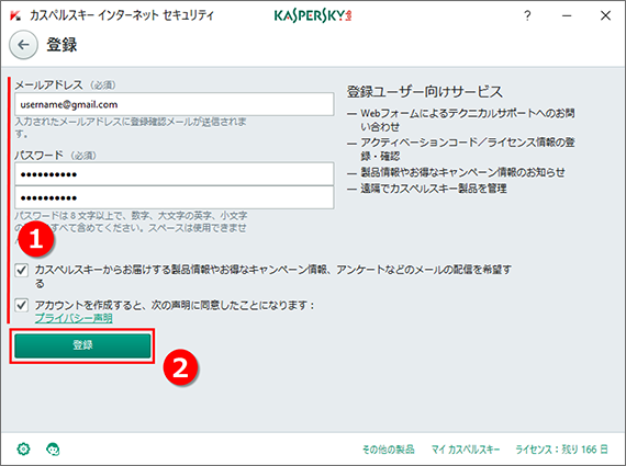 Image: How to create an account on My Kaspersky