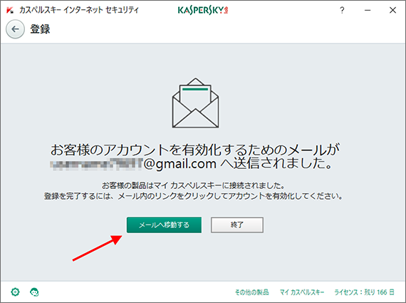 Image: Connection to My Kaspersky completed