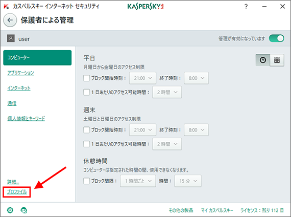 Image: the Parental Control window in Kaspersky Internet Security 2017