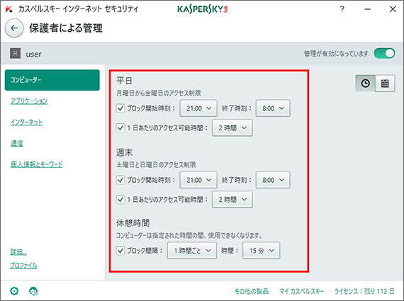 Image: limit the access to the computer in Kaspersky Internet Security 2017