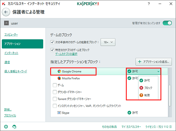 Image: block applications with Kaspersky Internet Security