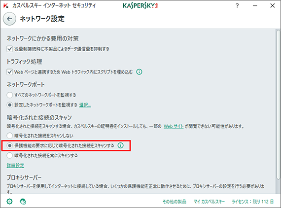 Image: enable encrypted connections control when Parental Control is enabled in Kaspersky Internet Security