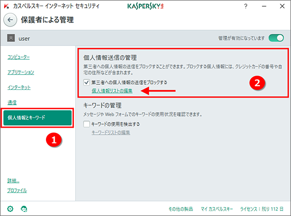 Image: Block personal data transfer in Kaspersky Internet Security