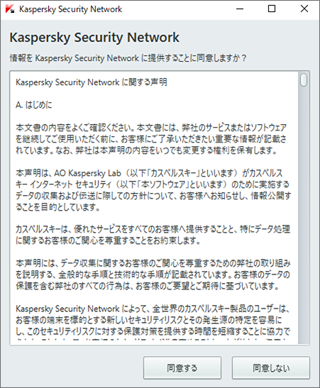 Image: the KSN Statement in Kaspersky Internet Security 2017