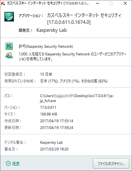 Image: the Kaspersky Internet Security 2017 window with file details