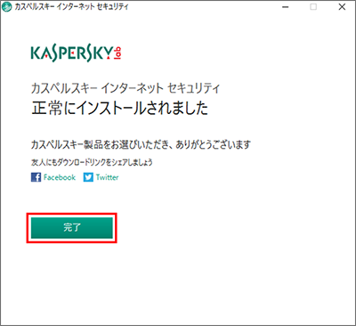 Image: the installation wizard window of Kaspersky Internet Security 2018