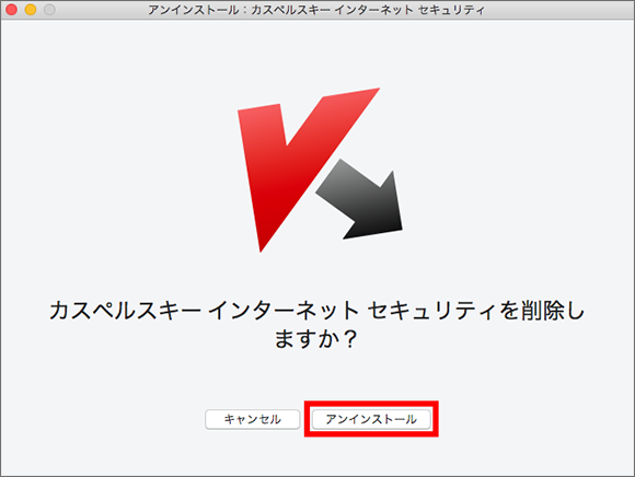Image: confirming the removal of Kaspersky Internet Security 18 for Mac