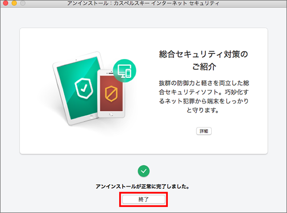 Image: the uninstallation window in Kaspersky Internet Security 18 for Mac