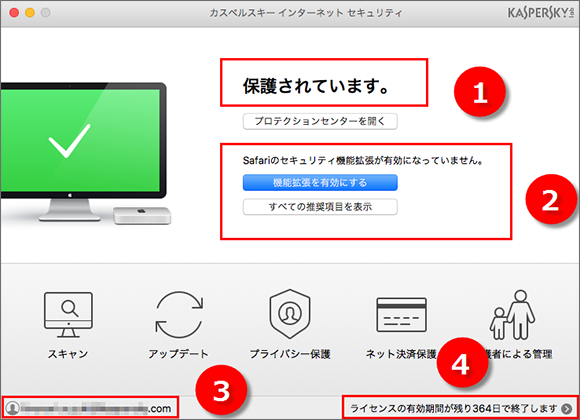 Image: the main window of Kaspersky Internet Security 18 for Mac