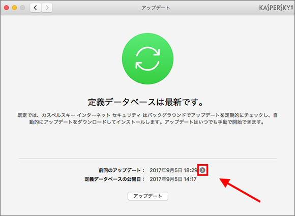 Image: the Update window of Kaspersky Internet Security 18 for Mac