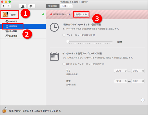 Image: the Parental Control window in Kaspersky Internet Security 18 for Mac