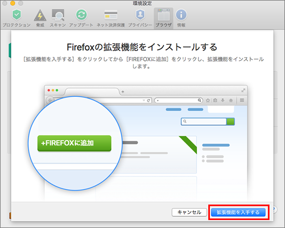 Image: installing the extension to Firefox