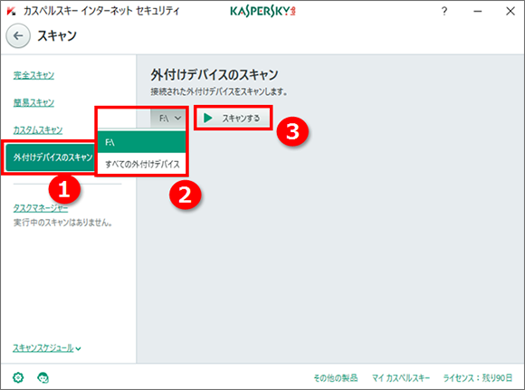 Image: launching an external device scan in Kaspersky Internet Security 2018.