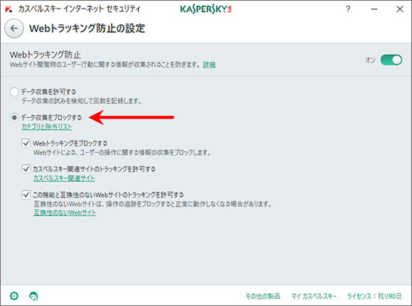 Image: the Private Browsing settings window of Kaspersky Internet Security