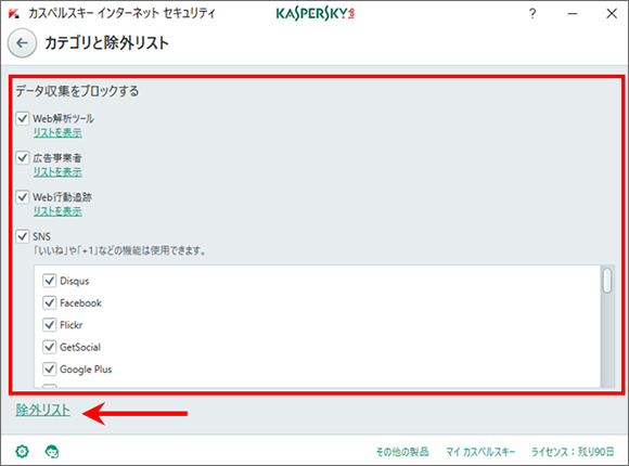 Image: the Categories and exclusions window of Kaspersky Internet Security
