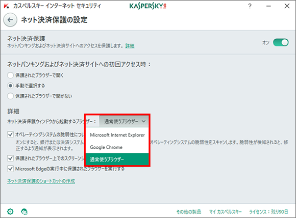 Image: the Safe Money settings window in Kaspersky Internet Security 2018