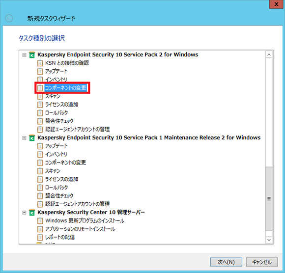 Image: new task wizard in Kaspersky Endpoint Security 10