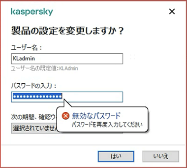 Image: Password prompt window in Kaspersky Lab product