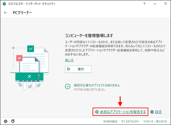 Reporting an annoying application in Kaspersky Internet Security 20