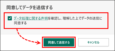 Confirmation window for sending data to about an unwanted application to Kaspersky with Kaspersky Internet Security 20