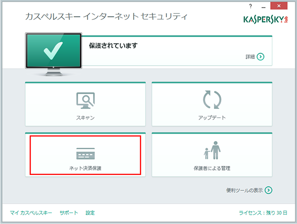 In the main window of Kaspersky Internet Security 2015, click Safe Money
